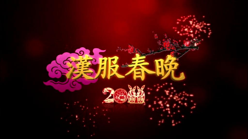 2011辛卯兔年漢服春晚