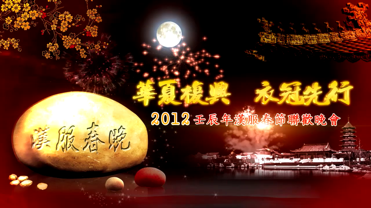 2012壬辰龍年漢服春晚