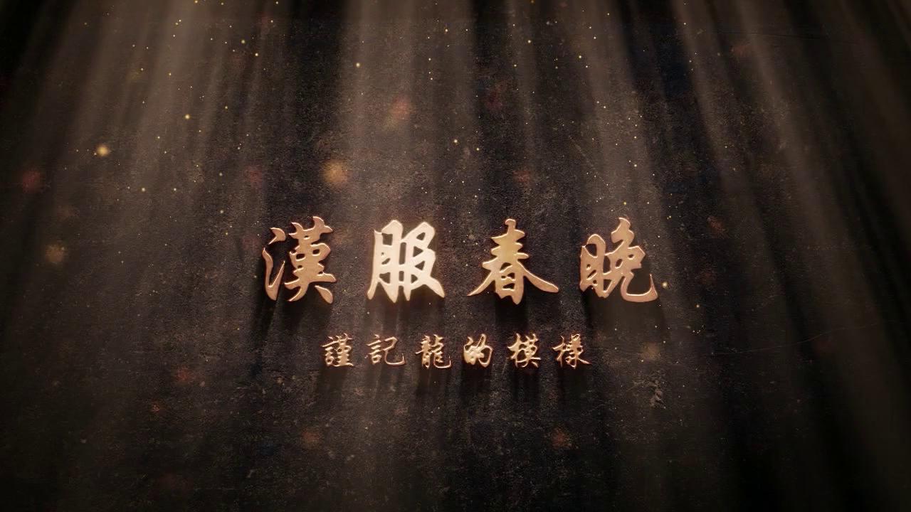 2012壬辰龍年漢服春晚宣傳片
