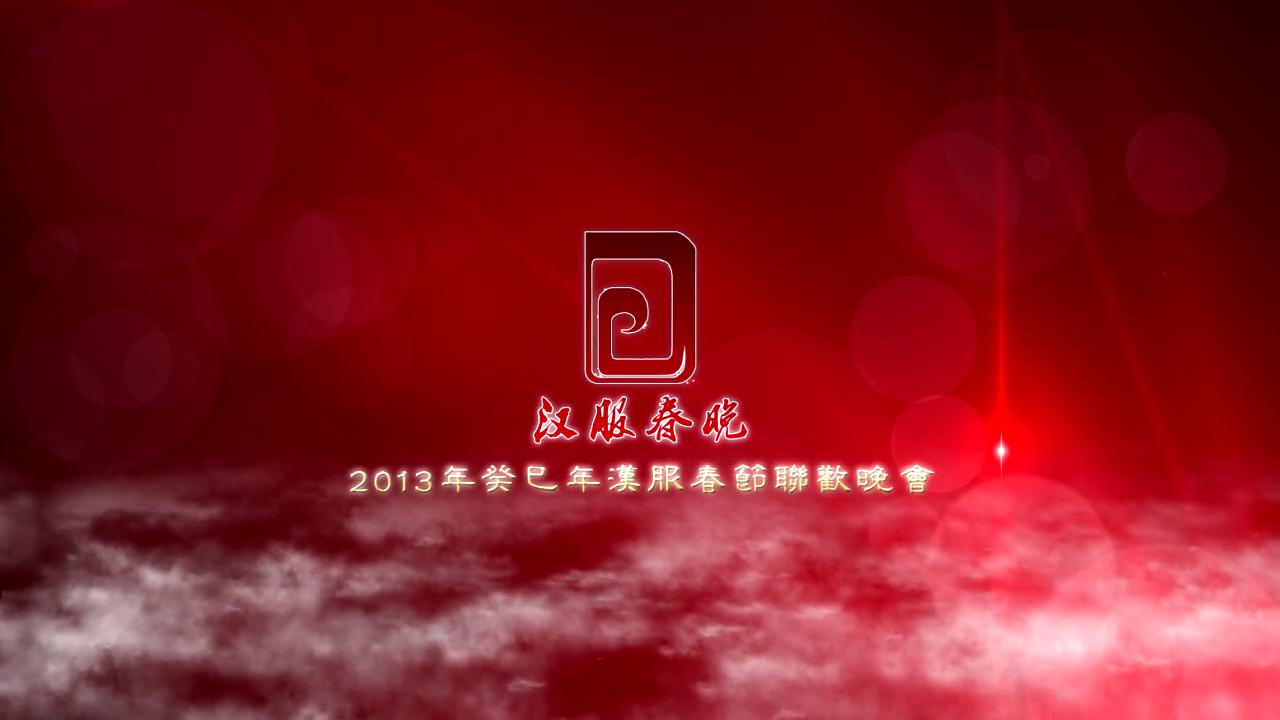 2013癸巳蛇年漢服春晚