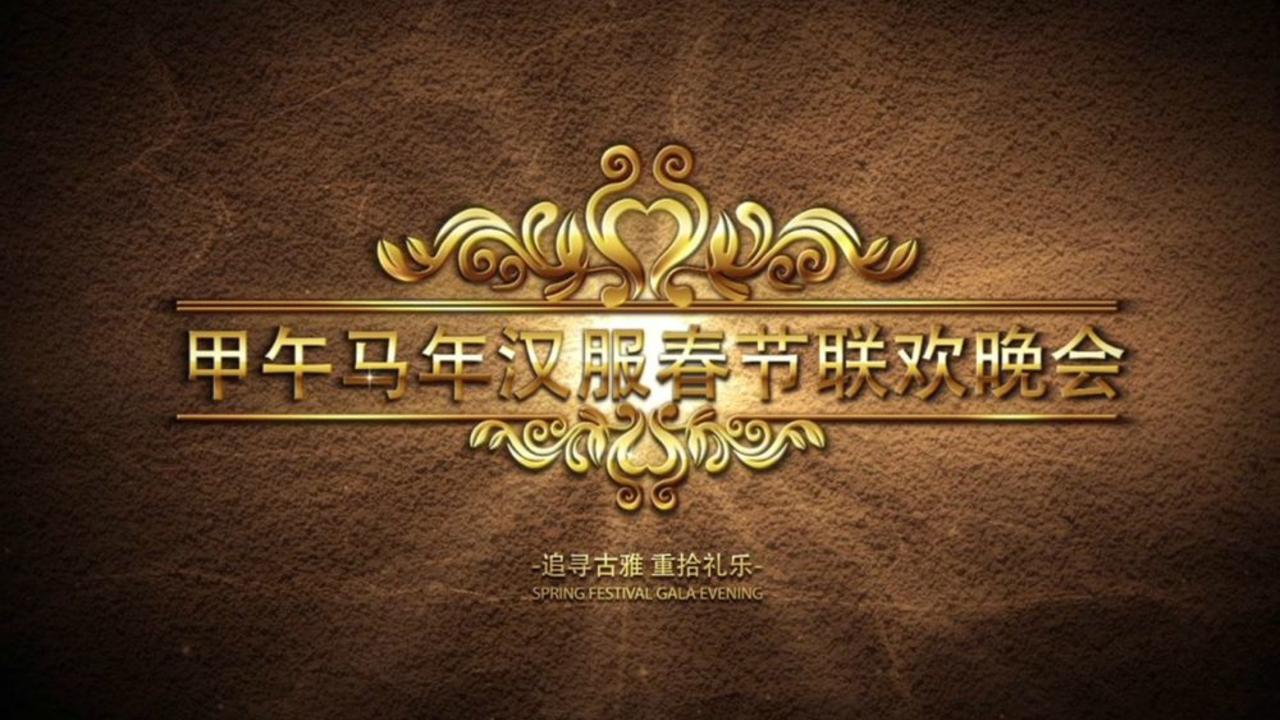 2014甲午馬年漢服春晚宣傳片