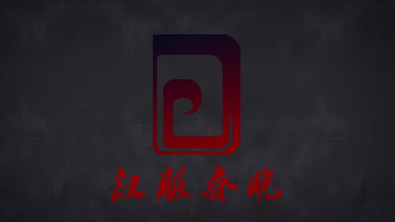 2015乙未羊年漢服春晚宣傳片