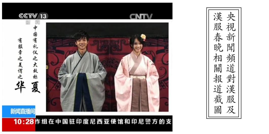 CCTV uses Hanfu Gala video