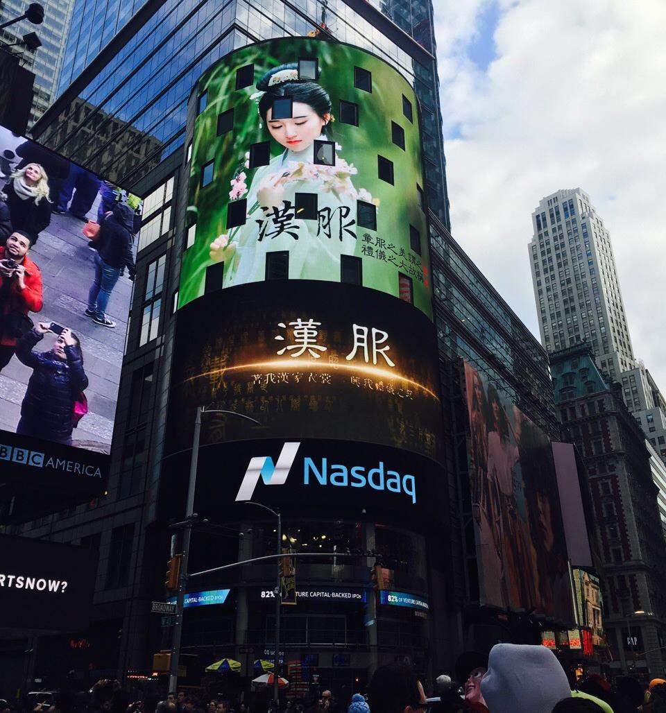 Hanfu Gala advertising in New York Time Square